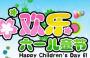 """【主要矛盾】主流搜索引擎更换涂鸦庆祝2012""""六一儿童节"""""""